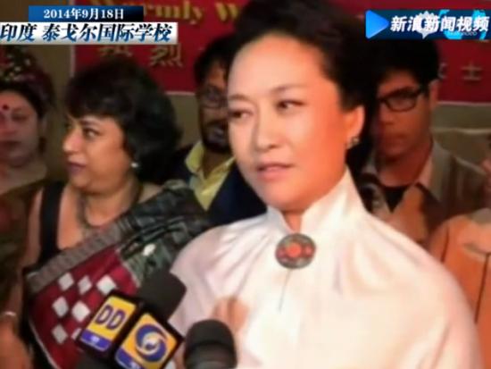 彭丽媛接受采访称赞印度妇女