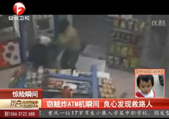 窃贼炸ATM机瞬间良心发现救路人