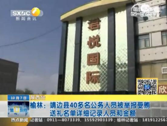 靖边女教师实名举报40多名公务人员受贿