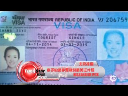 章子怡晒护照被赞最美证件照