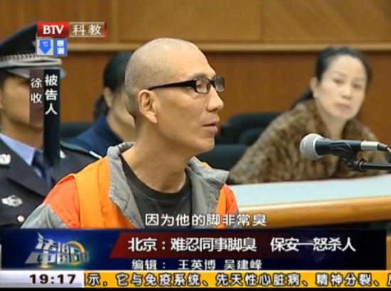 北京一保安难忍同事脚臭 醉酒之下杀人
