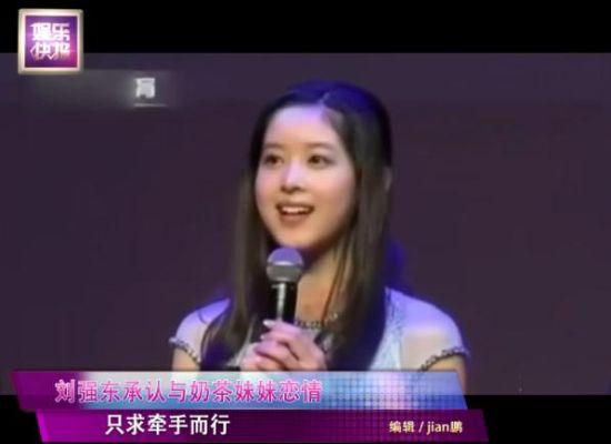 刘强东:奶茶妹没否认恋情 没有诬陷马云