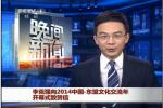 李克强:中国和东盟文化交融血脉相亲