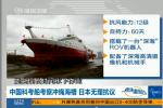 中国科学号科考船在冲绳海槽作业遭日舰阻挠