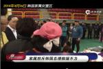 现场视频:家属怒斥韩国总理救援不力