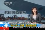 韩媒称沉船事故2名失踪中国人系情侣