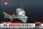 视频:美俄舰机黑海对峙90分钟险些走火