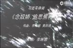 夫妇将习近平纪念焦裕禄所写词作制成MV