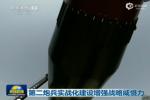 新闻联播曝二炮战略导弹实战检验性发射