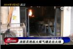实拍武汉消防员抱起火煤气罐走出火场