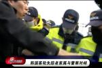 实拍韩沉船失踪者家属与警察对峙冲突