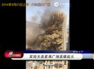 实拍大连一广场整栋楼起火浓烟滚滚