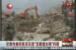 舟曲:豆腐渣工程与泥石流无直接关系