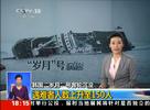 韩沉船事故发现第三具中国乘客遗体