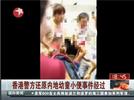 内地幼童香港街头小便事件引外媒体关注