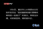 重庆追诉首批打黑逼供案至少4名民警受审