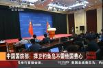 中国国防部-捍卫钓鱼岛不需他国费心