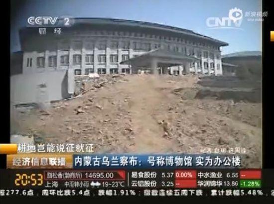 内蒙古乌兰察布将豪华办公楼伪装成博物馆