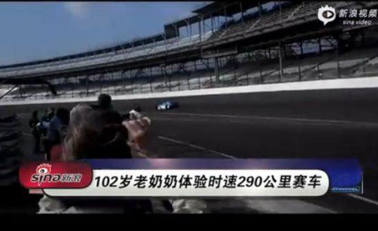老人体验极速赛车