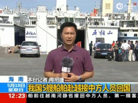 实拍我国船舶出港赴越南接中方人员回国