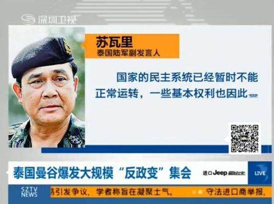 泰爆发反政变集会
