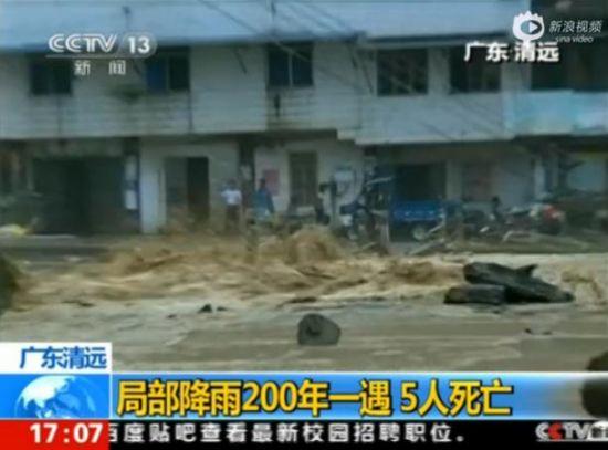 粤学校遭山泥倾泻地陷坍塌 学生溺亡水坑
