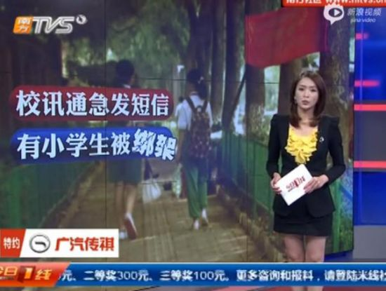 广州男童放学独自回家被强掳上车绑架