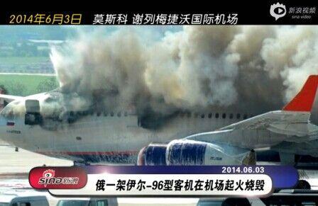 俄罗斯一架伊尔-96型客机在机场烧毁