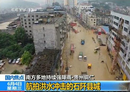 航拍洪水冲击石阡县城 山洪淤泥淹没城区
