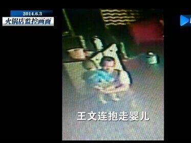 浙江嘉兴婴儿在火锅店被抱走 已确认死亡