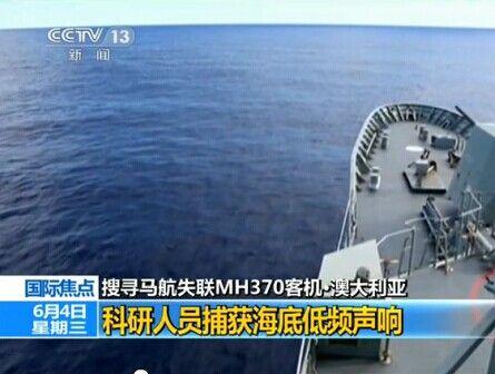 科研人员捕获海底声响 或与MH370有关