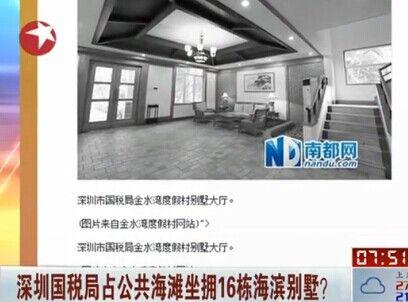 深圳国税局拥16栋海滨别墅 称是经营单位