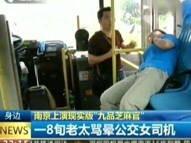 南京一8旬老太骂晕公交女司机