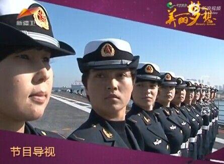 珍贵视频直击航母辽宁舰新疆女舰员生活