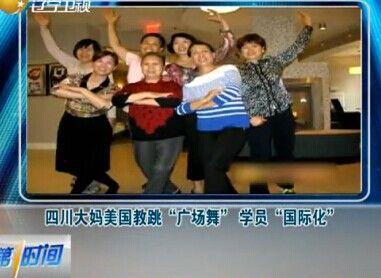 中国大妈美国教广场舞 美日俄大妈齐加入