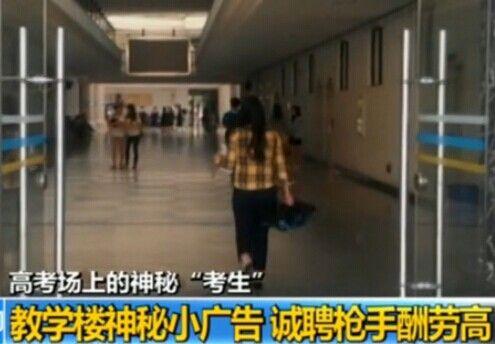 大学教学楼现神秘广告 高酬劳聘高考枪手