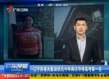 2013年辽宁高考状元复读一年再夺冠