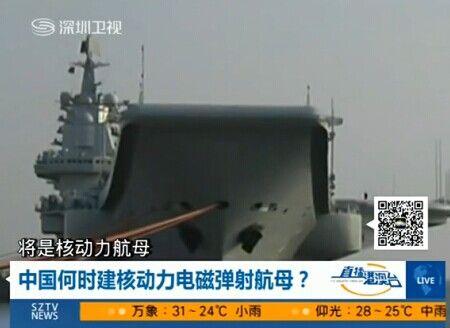 官方曝光中国舷号18核航母 拥4部弹射器