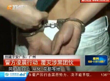 广州警方抓获黑社会成员 村长为头目