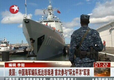 我海军编队抵达珍珠港首次参加环太军演