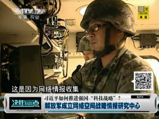 军曝中国首个网络战机构 隶属于总装备部