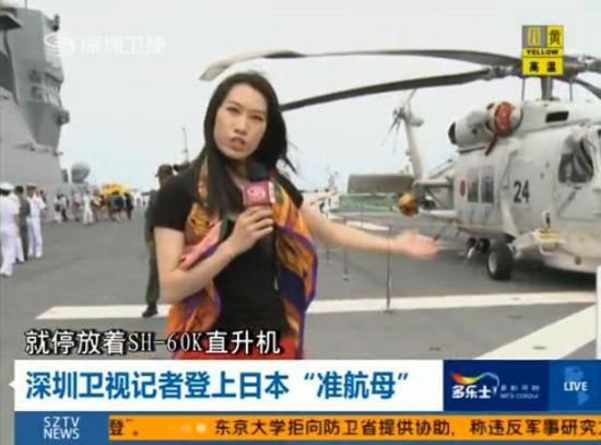 记者登日本准航母
