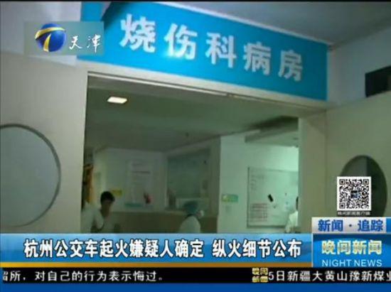 杭州公交车起火嫌疑人确定 纵火细节公布