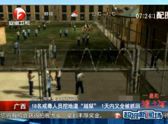 广西18戒毒人员挖地道越狱 1天内被抓回