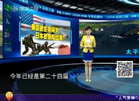 日本借环太军演练自卫队夺岛作战能力