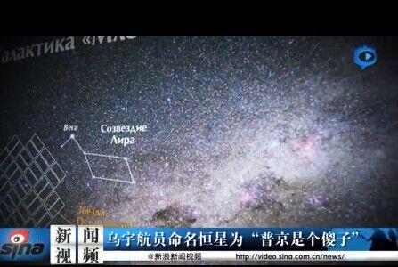 """将恒星命名""""普京是个傻子"""""""