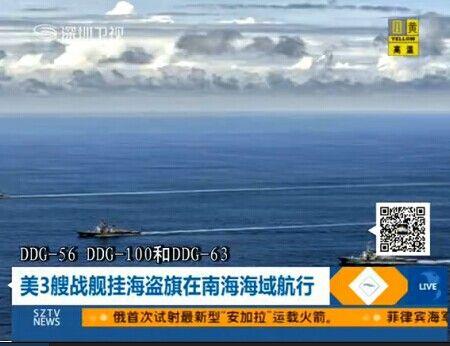 美战舰南海海域航行秀肌肉