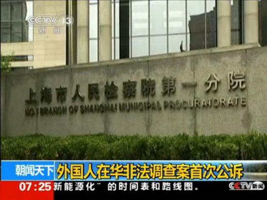 外国人在华窃公民信息被诉 年入百万美元