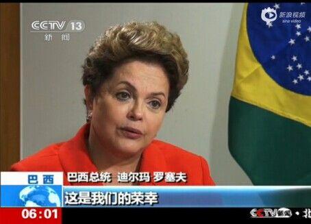巴西总统罗塞夫-希望中国帮巴西建铁路