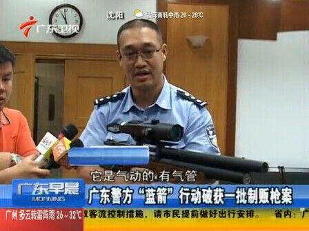 广东缴获大量枪支